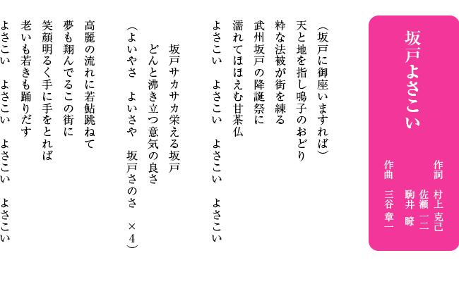 オリジナル曲「坂戸よさこい