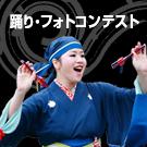 坂戸よさこい|コンテスト