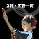 坂戸よさこい|協賛・広告申込み