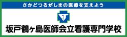 坂鶴看護学校