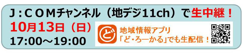 特別番組 第19回坂戸よさこい生中継